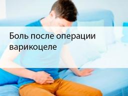 Почему болит яичко после операции варикоцеле
