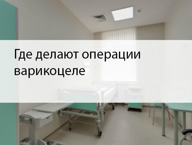 Фото:Варикоцеле: где делать операцию