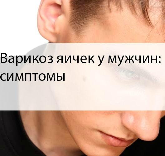 Фото:Варикозное расширение вен яичка у мужчин: признаки
