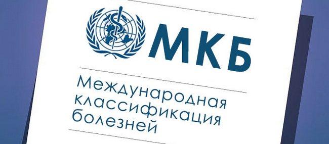Фото:Крипторхизм: МКБ-10 (код)