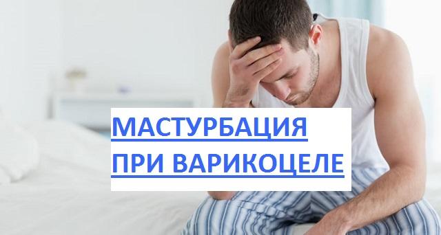 Фото:Варикоцеле: мастурбация