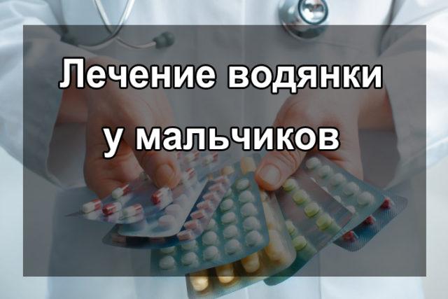 Фото:Водянка яичек у мальчиков: лечение